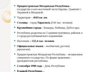 Приднестровская Молдавская Республика – государство в юго-восточной части Евр