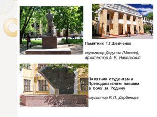 Памятник Т.Г.Шевченко скульптор Дерунов (Москва), архитектор А.В.Нарольский