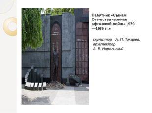 Памятник «Сынам Отечества -воинам афганской войны 1979—1989гг.» скульптор А.