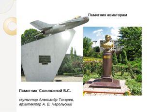 Памятник Соловьевой В.С. скульптор Александр Токарев, архитектор А.В.Нароль
