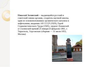 Николай Зелинский— выдающийся русский и советский химик-органик, создатель на