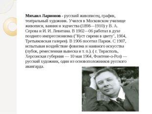 Михаил Ларионов - русский живописец, график, театральный художник. Учился в М