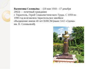 Валентина Соловьёва - (18 мая 1918—17 декабря 2002) — почетный гражданин г. Т