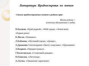 Литература Приднестровья по темам Стихи приднестровских поэтов о родном крае