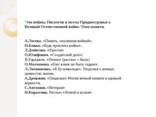Эхо войны. Писатели и поэты Приднестровья о Великой Отечественной войне. Тема