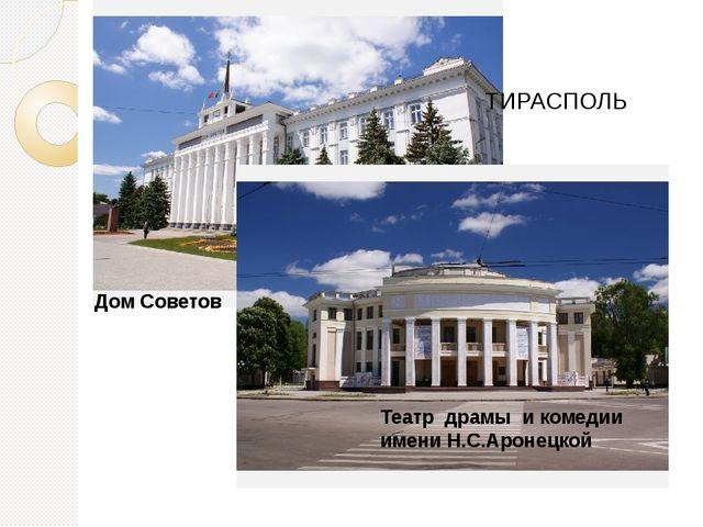 ТИРАСПОЛЬ Театр драмы и комедии имени Н.С.Аронецкой Дом Советов