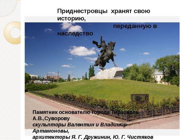 Памятник основателю города Тирасполь А.В.,Суворову скульпторы Валентин и Влад...