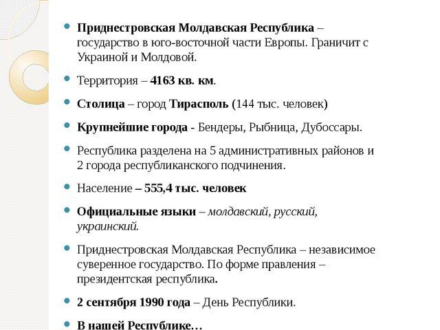 Приднестровская Молдавская Республика – государство в юго-восточной части Евр...