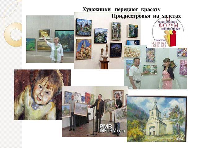 Художники передают красоту Приднестровья на холстах