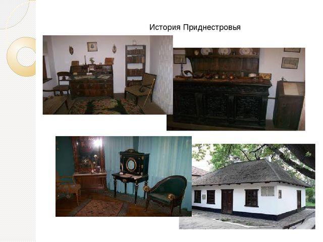 История Приднестровья