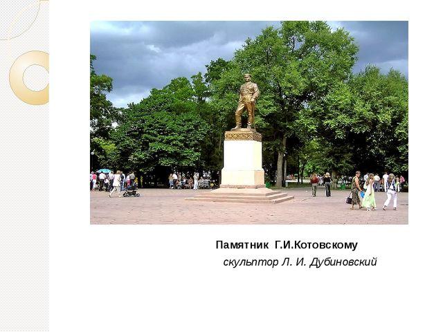 скульптор Л.И.Дубиновский Памятник Г.И.Котовскому