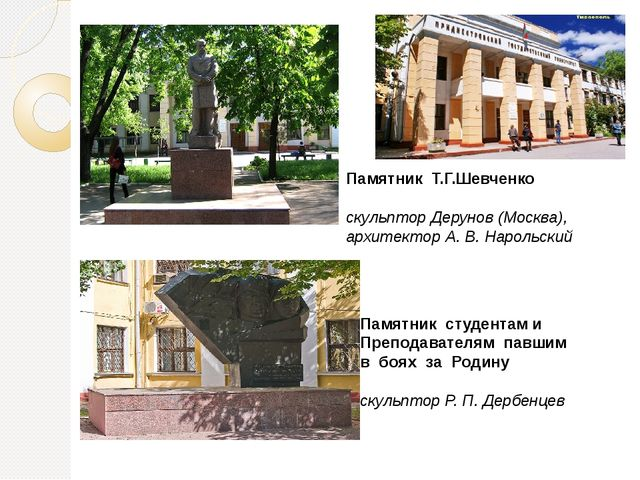 Памятник Т.Г.Шевченко скульптор Дерунов (Москва), архитектор А.В.Нарольский...