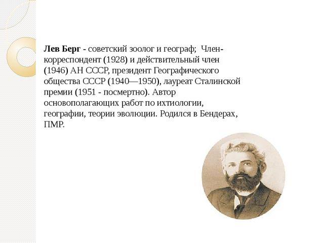 Лев Берг - советский зоолог и географ; Член-корреспондент (1928) и действител...