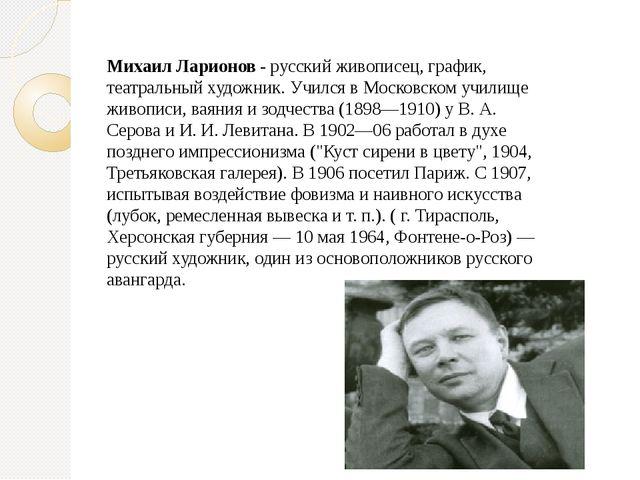 Михаил Ларионов - русский живописец, график, театральный художник. Учился в М...