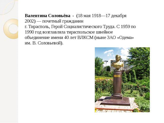 Валентина Соловьёва - (18 мая 1918—17 декабря 2002) — почетный гражданин г. Т...