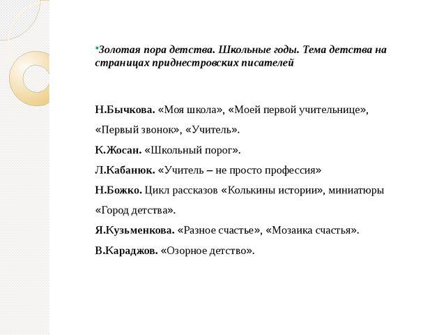Золотая пора детства. Школьные годы. Тема детства на страницах приднестровски...