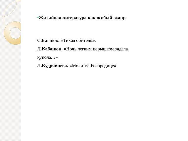 Житийная литература как особый жанр С.Багнюк. «Тихая обитель». Л.Кабанюк. «Но...
