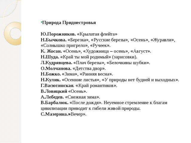 Природа Приднестровья Ю.Порожняков. «Крылатая флейта» Н.Бычкова. «Березка», «...