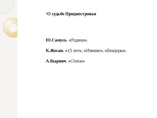 О судьбе Приднестровья Ю.Самусь. «Родина». К.Жосан. «15 лет», «Извини», «Бенд...