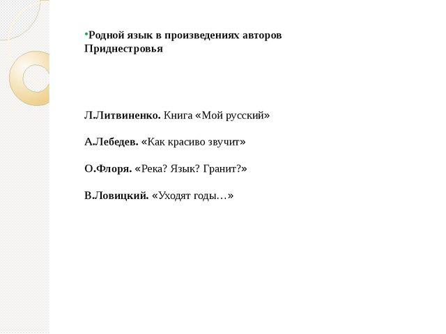 Родной язык в произведениях авторов Приднестровья Л.Литвиненко. Книга «Мой ру...