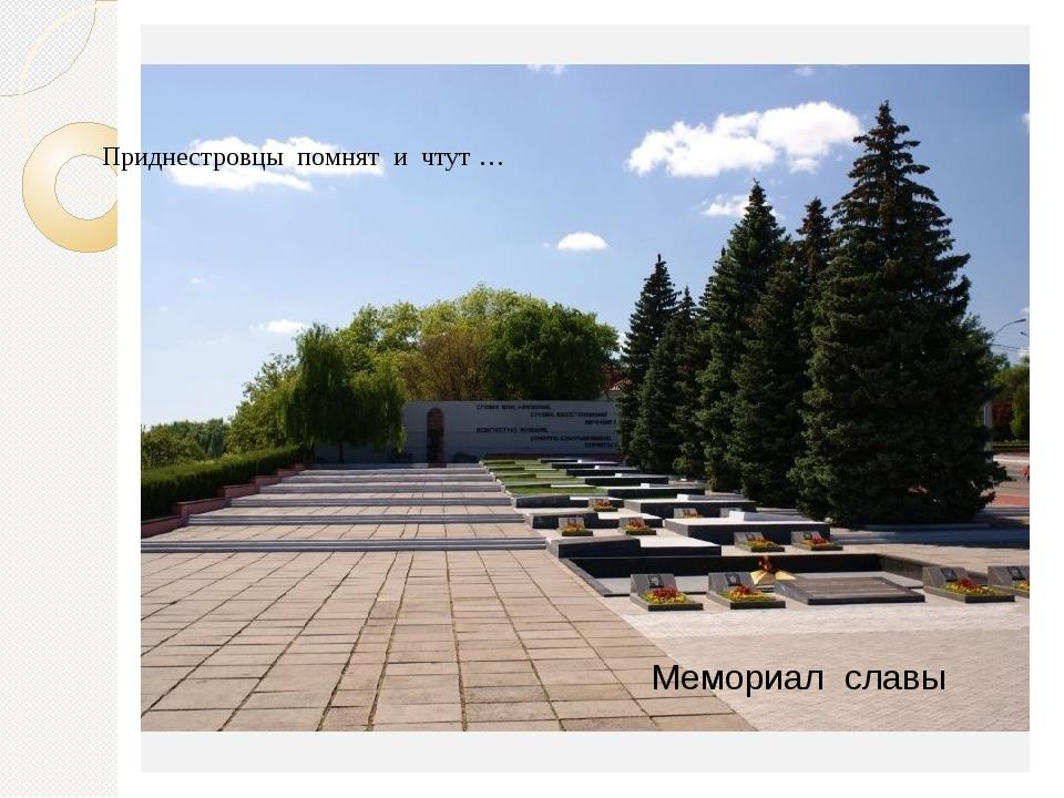 Мемориал славы Приднестровцы помнят и чтут …