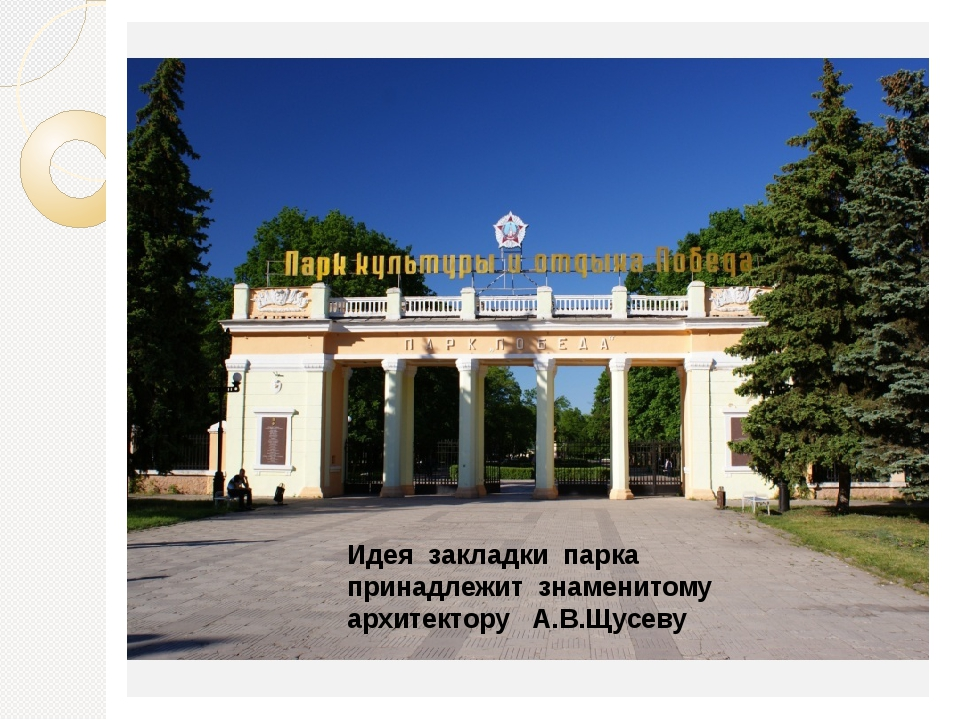 Идея закладки парка принадлежит знаменитому архитектору А.В.Щусеву