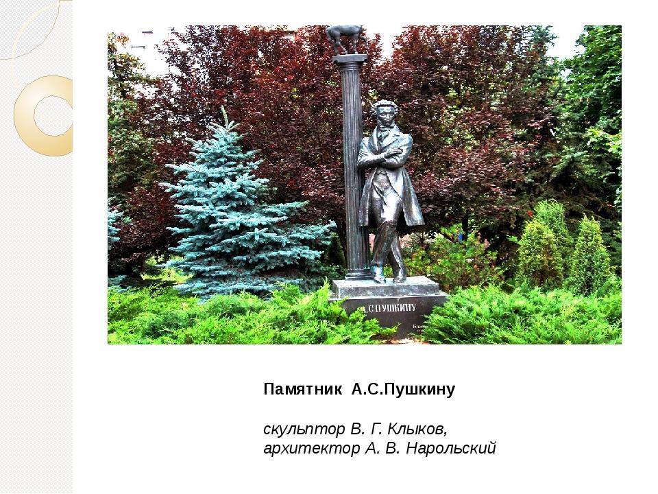 Памятник А.С.Пушкину скульптор В.Г.Клыков, архитектор А.В.Нарольский