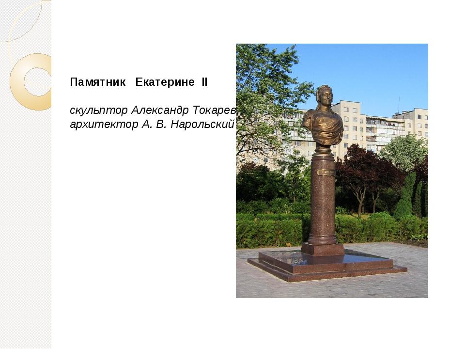 Памятник Екатерине II скульптор Александр Токарев, архитектор А.В.Нарольский