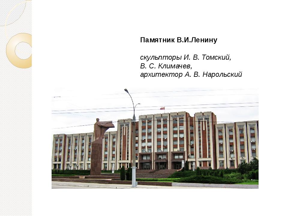 Памятник В.И.Ленину скульпторы И.В.Томский, В.С.Климачев, архитектор А.В...