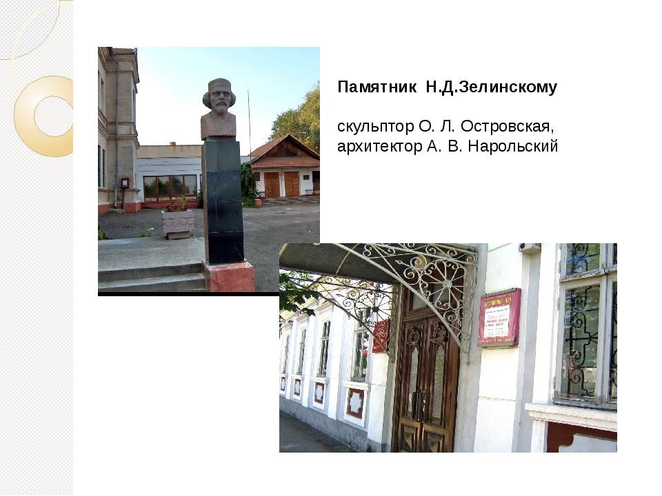 Памятник Н.Д.Зелинскому скульптор О.Л.Островская, архитектор А.В.Нарольский