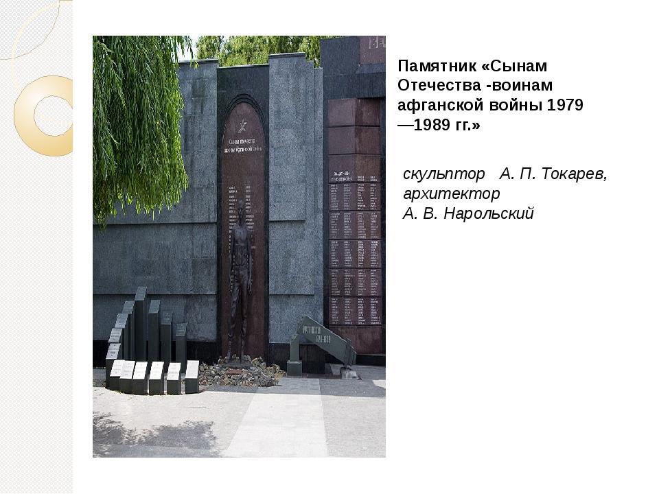 Памятник «Сынам Отечества -воинам афганской войны 1979—1989гг.» скульптор А....