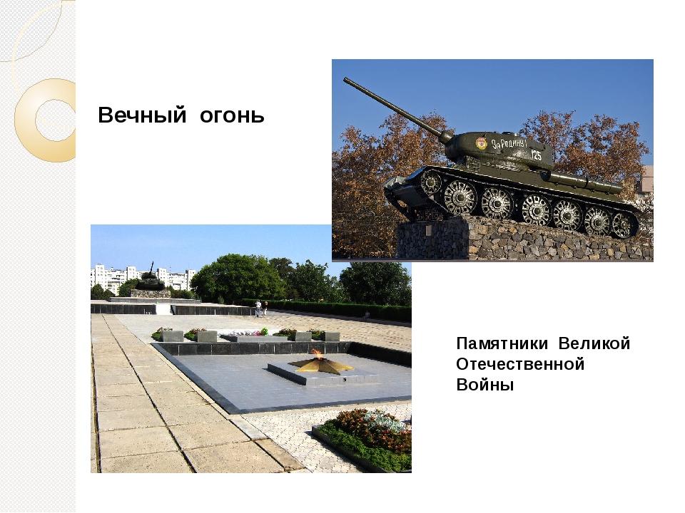 Памятники Великой Отечественной Войны Вечный огонь
