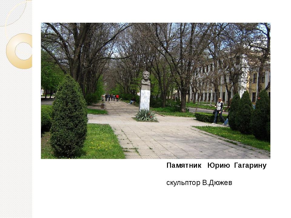 Памятник Юрию Гагарину скульптор В.Дюжев