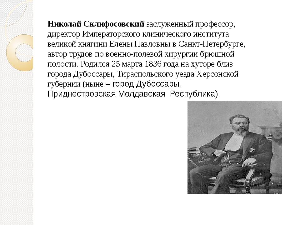 Николай Склифосовский заслуженный профессор, директор Императорского клиничес...