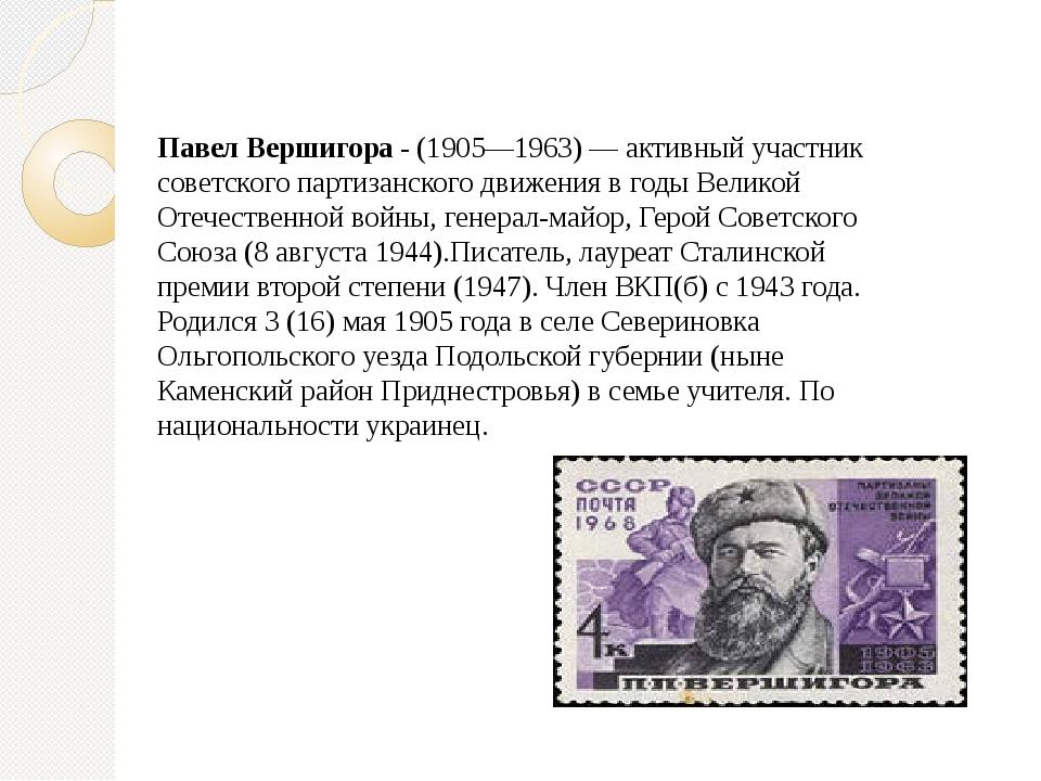 Павел Вершигора - (1905—1963) — активный участник советского партизанского дв...