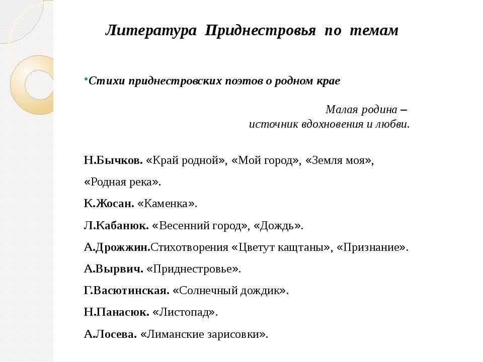 Литература Приднестровья по темам Стихи приднестровских поэтов о родном крае...