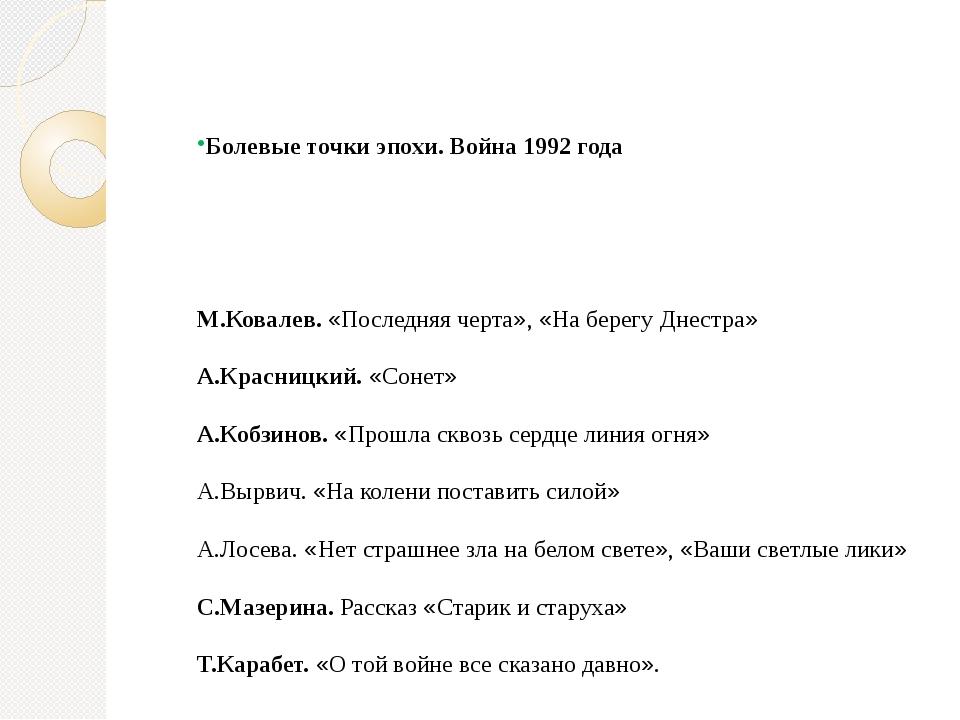 Болевые точки эпохи. Война 1992 года М.Ковалев. «Последняя черта», «На берегу...