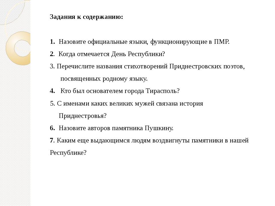 Задания к содержанию: 1. Назовите официальные языки, функционирующие в ПМР. 2...