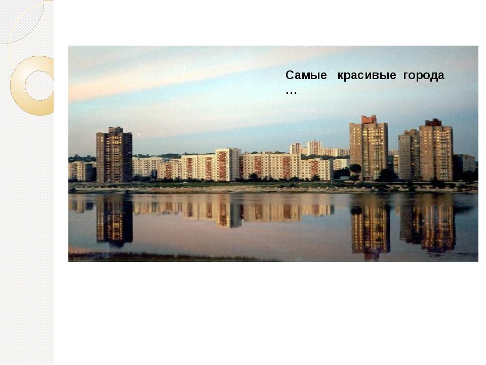 Самые красивые города …