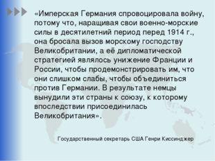 «Имперская Германия спровоцировала войну, потому что, наращивая свои военно-м