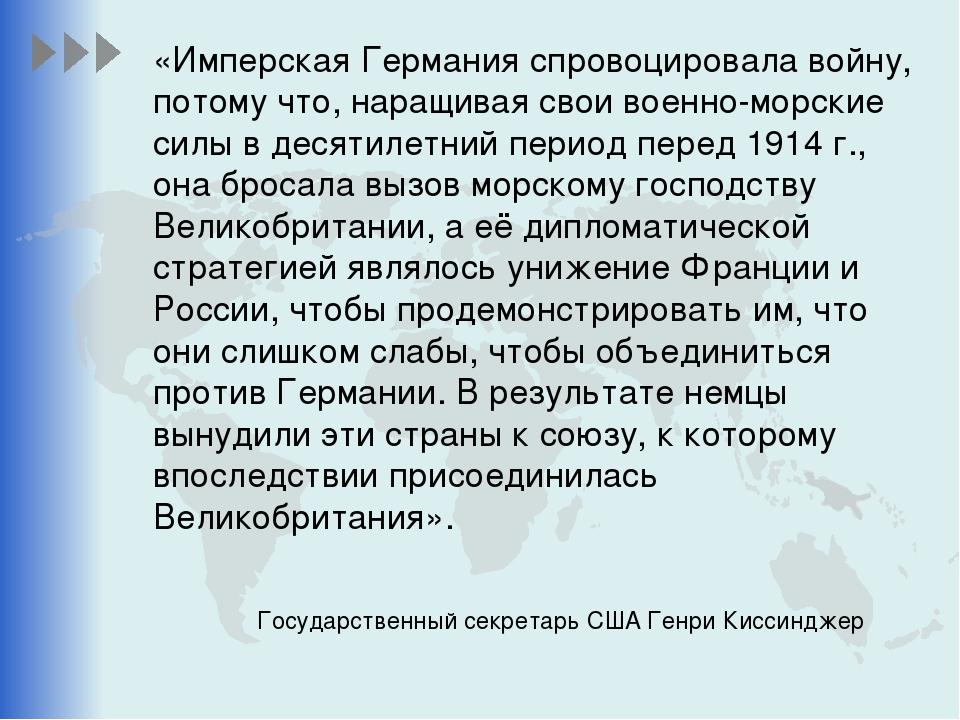 «Имперская Германия спровоцировала войну, потому что, наращивая свои военно-м...
