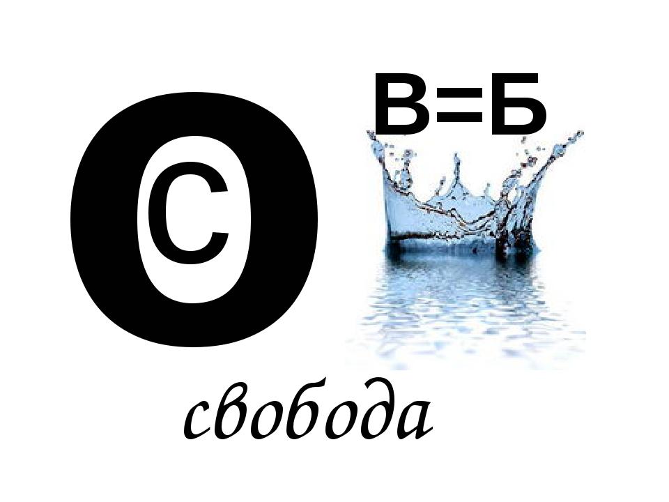 свобода о с В=Б