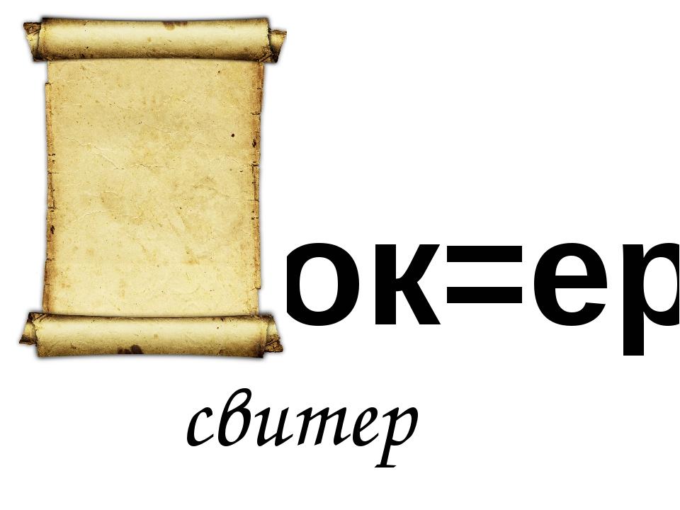 свитер ок=ер