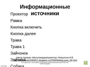 Информационные источники Проектор Рамка Кнопка включить Кнопка далее Трава Тр