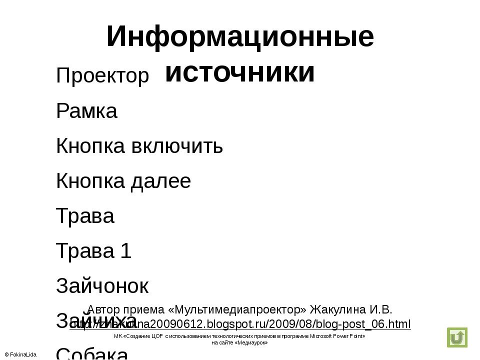 Информационные источники Проектор Рамка Кнопка включить Кнопка далее Трава Тр...