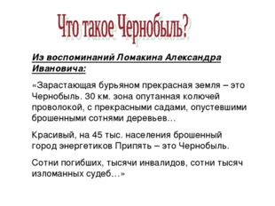 Из воспоминаний Ломакина Александра Ивановича: «Зарастающая бурьяном прекрас