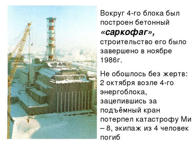 Вокруг 4-го блока был построен бетонный «саркофаг», строительство его было за...