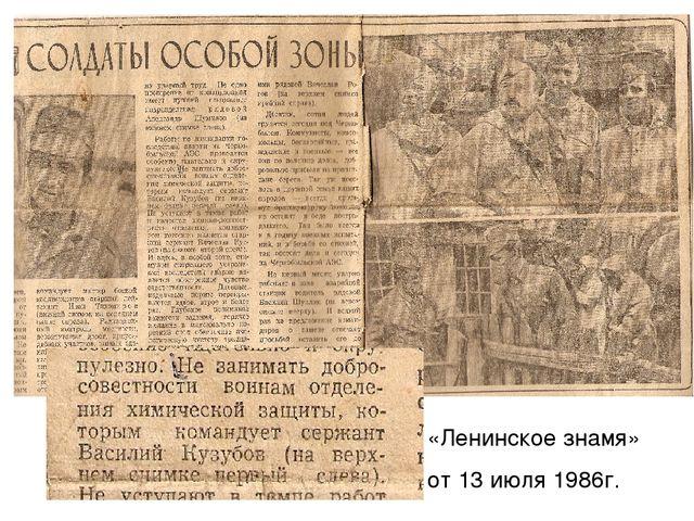 «Ленинское знамя» от 13 июля 1986г.
