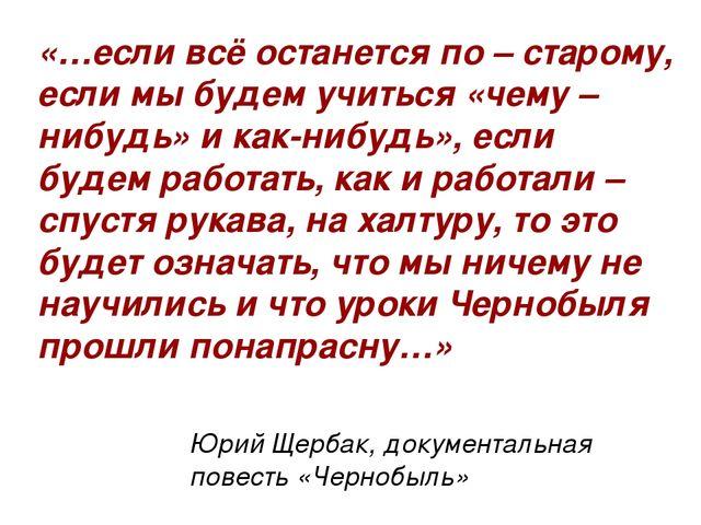 «…если всё останется по – старому, если мы будем учиться «чему – нибудь» и ка...
