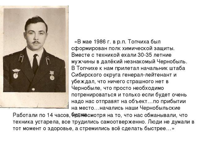 Ломакин Александр Иванович Представитель краевой общественной организации инв...